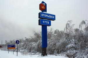 Выкуп авто в Егорьевске