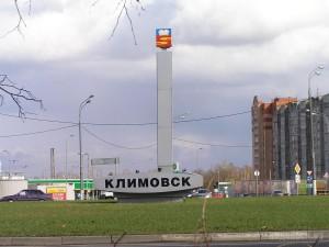 Климовск выкуп авто